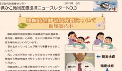 県かこ地域医療連携ニュースレターイメージ