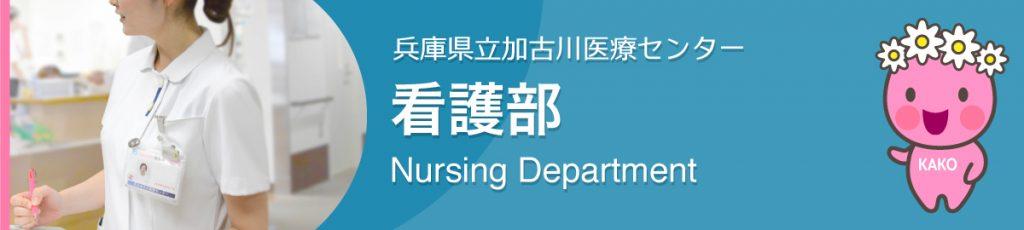 看護師募集に関する情報はリンク先ページにございます。