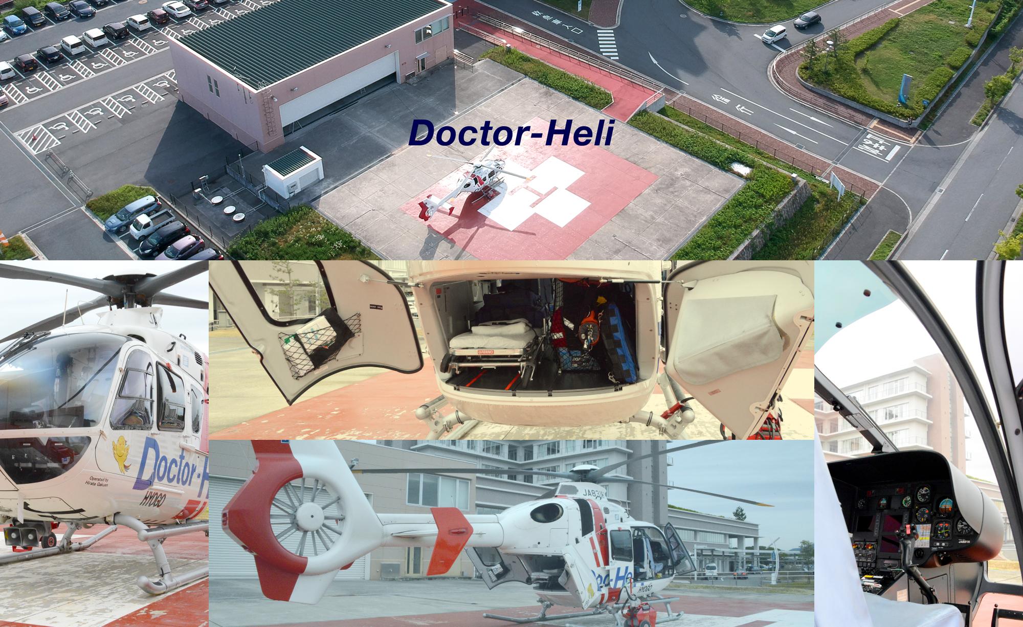 ドクターヘリのイメージ