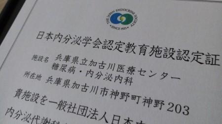 日本内分泌学会認定教育施設認定証写真