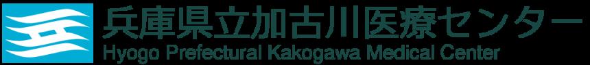 兵庫県立加古川医療センターのロゴ画像