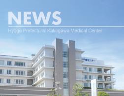 兵庫県立加古川医療センター検体検査(微生物)業務に係る一般競争入札について