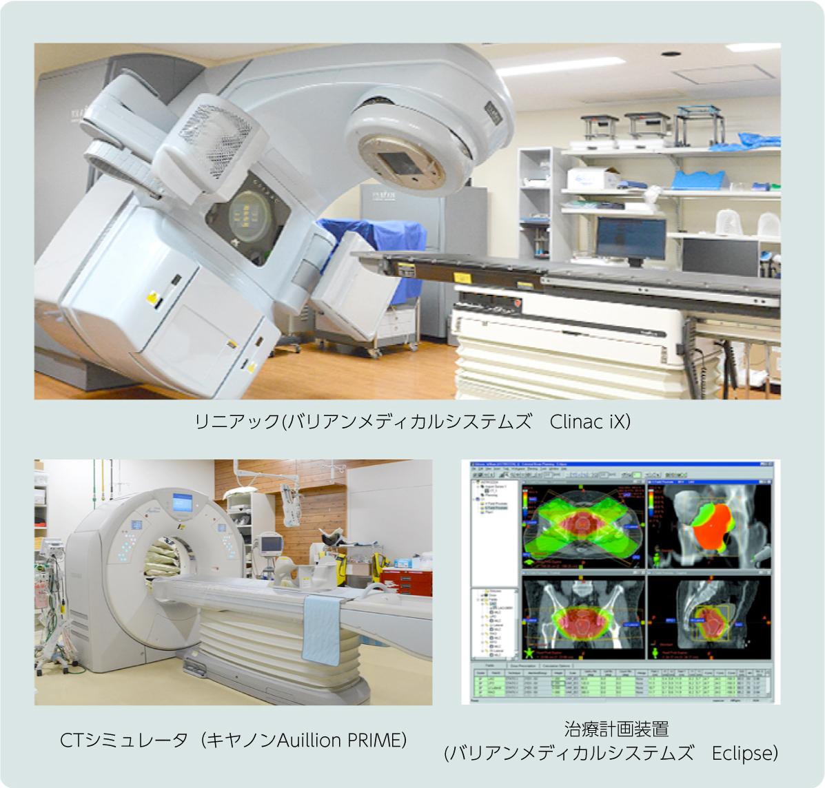 放射線治療装置リニアック